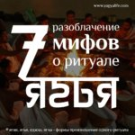 Разоблачение 7 мифов о ритуале Ягия!