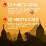Коллективные Ягьи 27 и 29 марта: Здоровье и Финансы