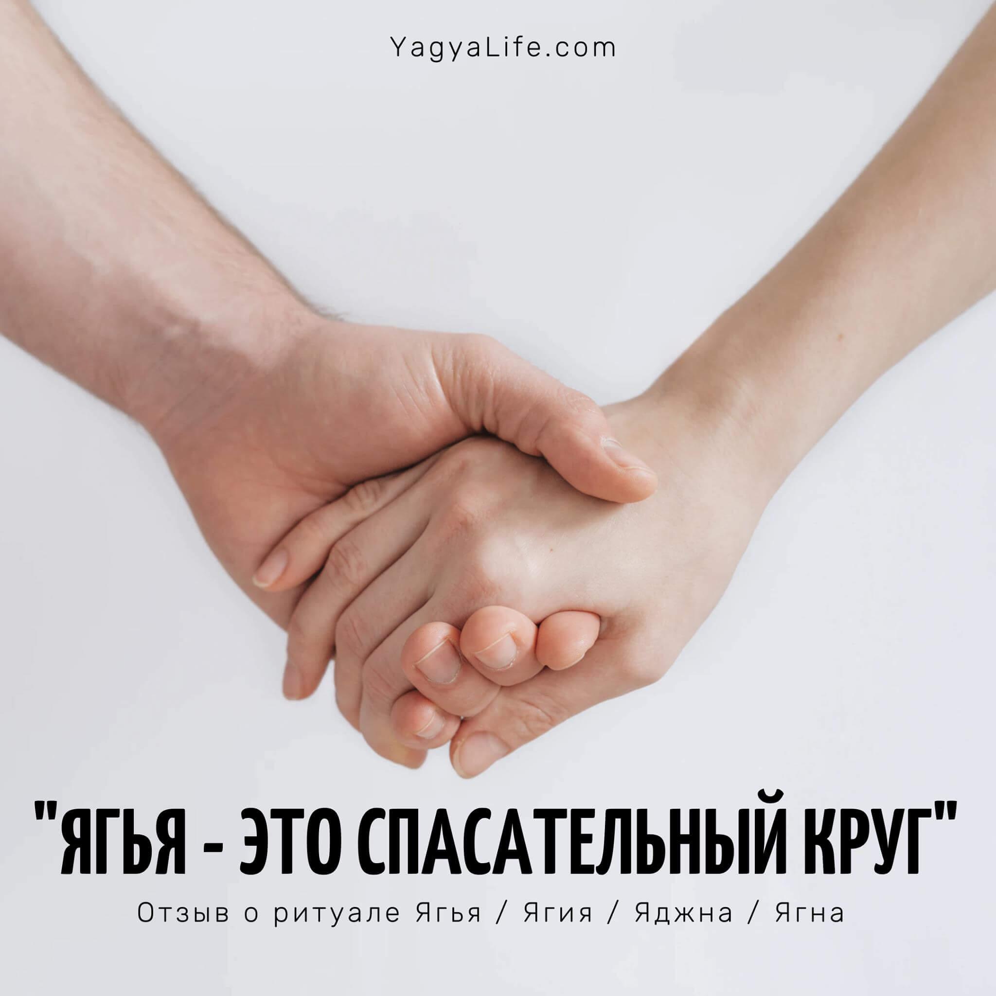 """""""Ягия — это спасательный круг"""""""
