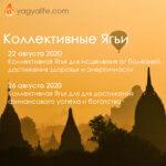 Коллективные Ягьи 22 и 26 августа: Здоровье и Финансы