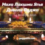 Маха Лашкми Ягья: 3 дня для успеха, здоровья и счастья!