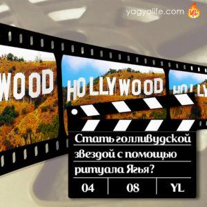 Если все так просто, то почему не стать голливудской звездой с помощью ритуала Ягья?