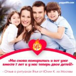 «Мы снова помирились и вот уже вместе 7 лет и у нас теперь двое детей» – Отзыв о Ягья от Юлии К. из Москвы