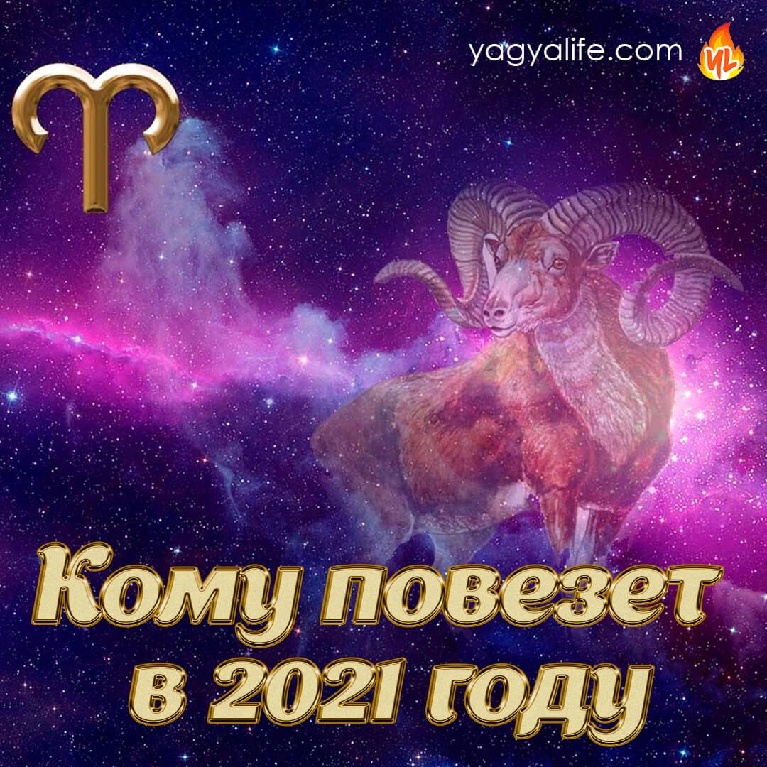 Кому повезет в 2021 году? Какие знаки зодиака ждет успех?