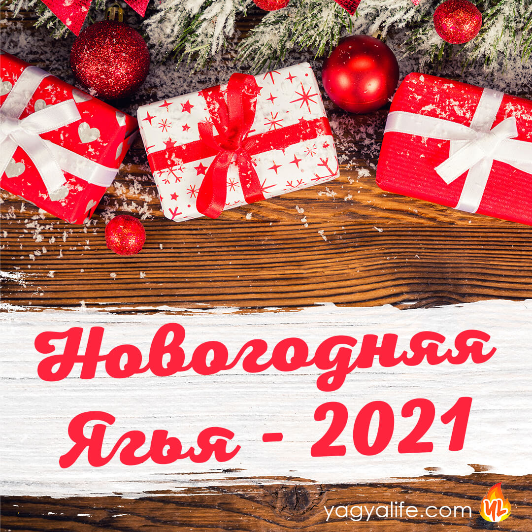 Новогодняя Ягья – 2021!