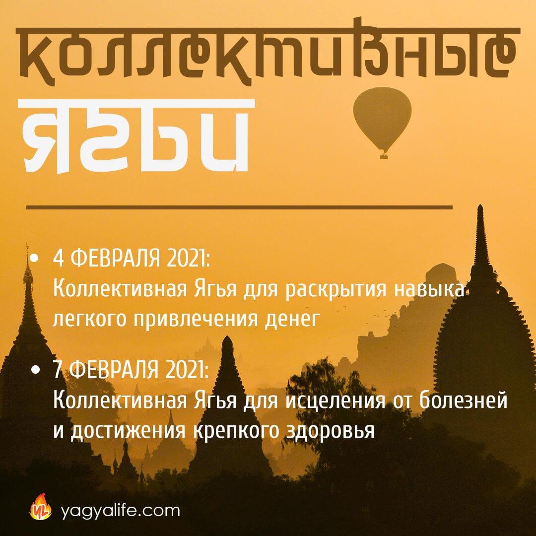 Коллективные Ягьи на начало февраля 2021