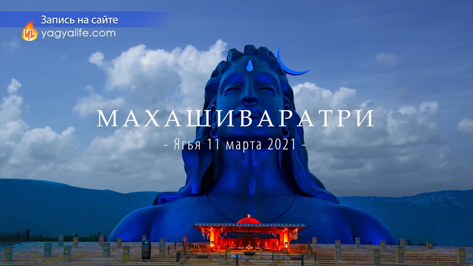 🔥 Ягья на Маха Шиваратри – 11 марта 2021