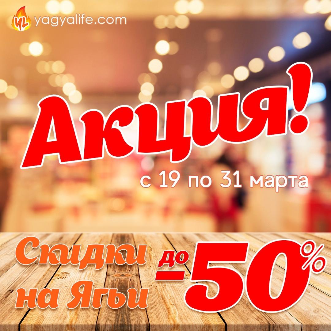 Акция: Скидки на ритуал Ягья до -50%!