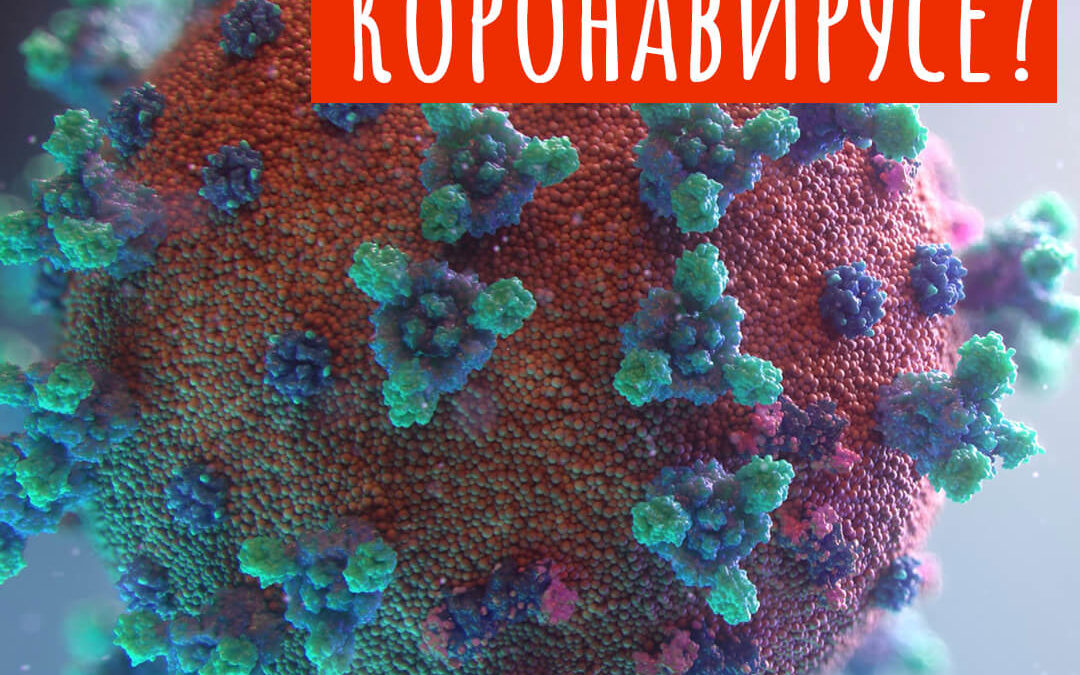 Какую Ягью проводят при коронавирусе?