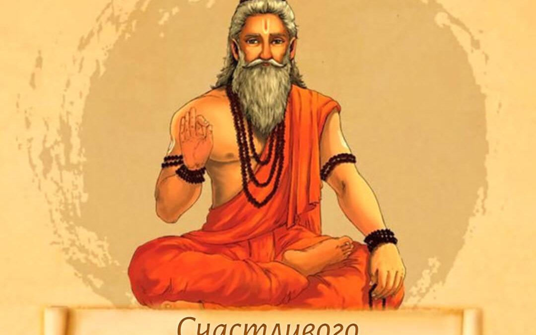 Поздравляем с Гуру Пурнима!