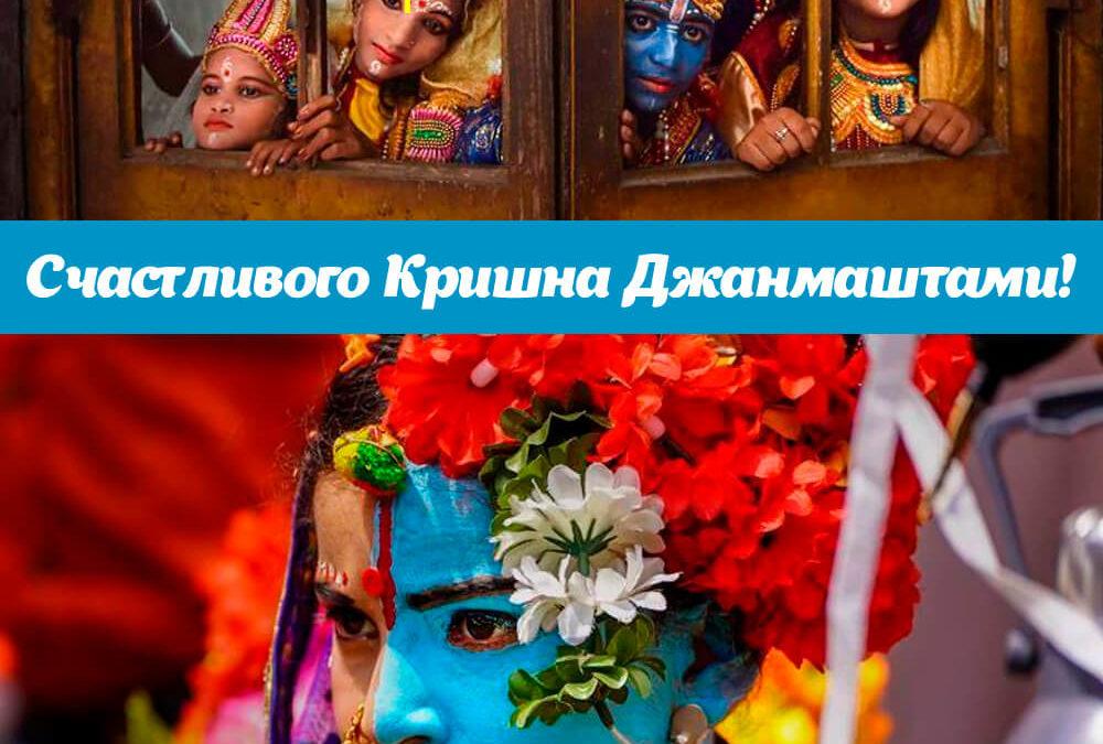 Счастливого Кришна Джанмаштами!