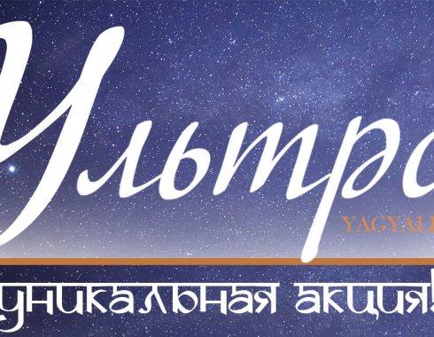 YagyaLife-Ultra-Akciya-Sales